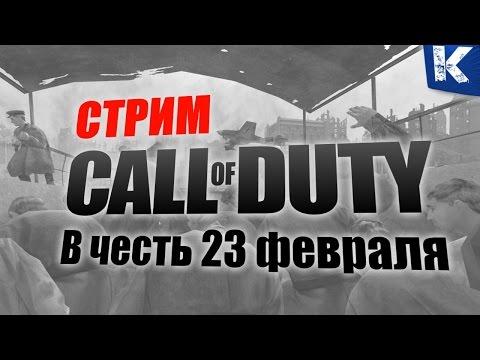 CALL OF DUTY стоящая игра в честь 23 ФЕВРАЛЯ