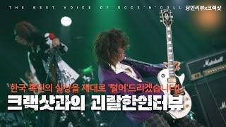 한국의 머틀리 크루!? 글램메탈 밴드 크랙샷이랑 만나봄 l 당민리뷰