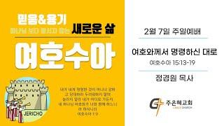 2월 7일 주일예배 #올랜도교회#올랜도한인교회#주은혜교회