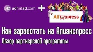 🔮 Партнерская программа Admitad 💣 заработок на AliExpress