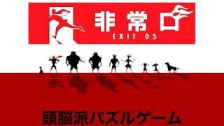 Hijouguchi Exit DS Commercial