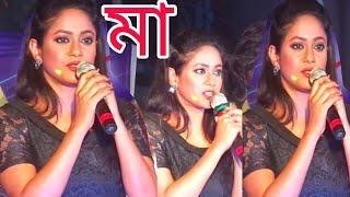 Maa bengali Serial Title Song Ft. Mahua Halder(Pratima Mukherjee Pori's Maa)