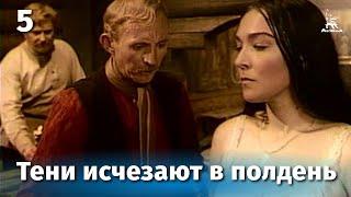 Тени исчезают в полдень. Серия 5 (драма, реж. В. Усков, В. Краснопольский, 1971 г.)