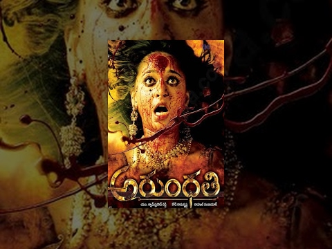 Arundhati 2009  Latest Telugu Full Length HD Movie  Anushka  Sonu Sood  Shinde