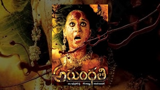 Arundhati (2009) - Telugu Full Length HD Movie || Anushka | Sonu Sood | Shinde