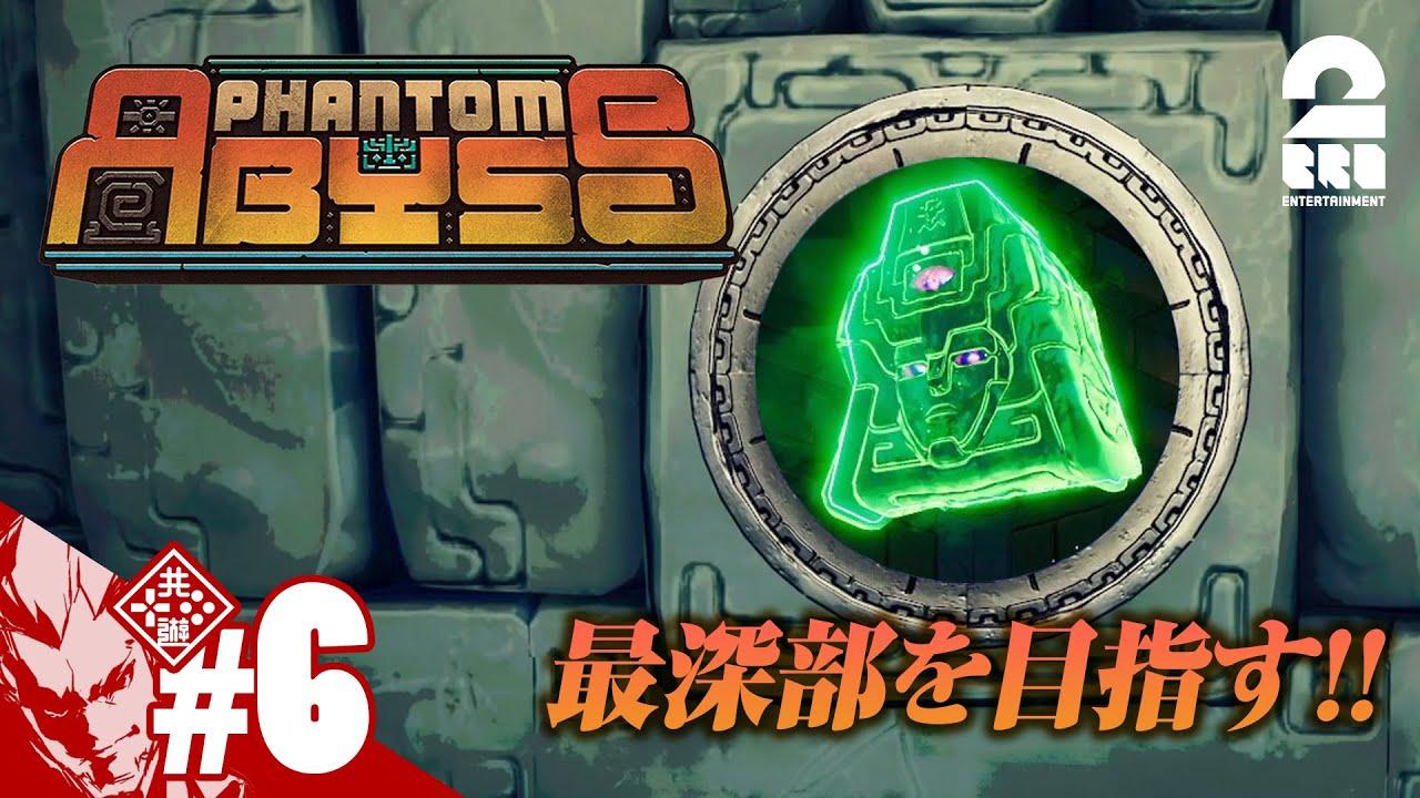 #6【最深部を目指して】弟者の「Phantom Abyss」【2BRO.】