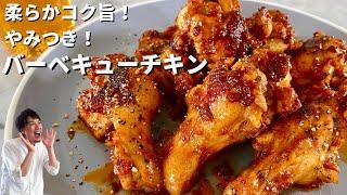 バーベキューチキン| Koh Kentetsu Kitchen【料理研究家コウケンテツ公式チャンネル】さんのレシピ書き起こし