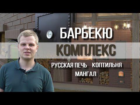 Барбекю комплекс: мангал с углубленным подом, русская печь с закрытым шестком, коптильня по традиции