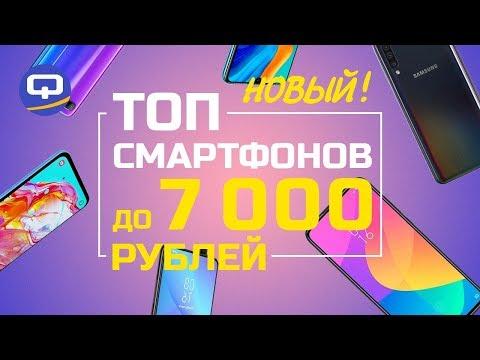 Топ смартфонов до 7 000. Самые бюджетные смартфоны 2019 /QUKE.RU/