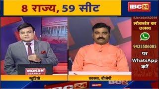 Loksabha Election 2019 : Madhya Pradesh की 8 लोकसभा सीटों पर मतदान