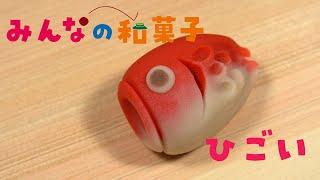 みんなの和菓子「緋鯉」 こどもの日にはこれ!和菓子作りに挑戦できる手づくりキットとこのビデオで、あなたを和菓子に夢中にさせます!