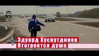 Эдуард Хуснутдинов - Отогреется душа