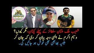 Multan Sultans || Shoaib Malik || Captain Of The || Team For || PSl 2018