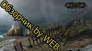 ArcaniA: Gothic 4 PC GAME 2010 - ОБЗОР/Геймплей