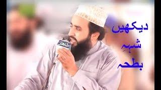 Khalid Hasnain Khalid || Dekhein Shah e Batha ||
