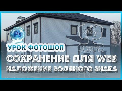Урок Фотошоп.  Сохранение фото для Web.  Нанесение водяного знака.