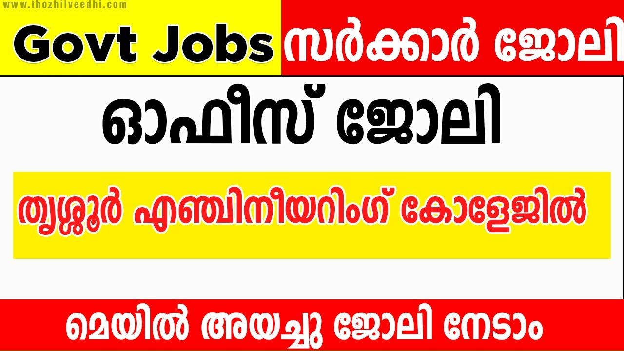 ഓഫീസ് ജോലി -  തൃശ്ശൂരിലുള്ള കോളേജ്ല് ജോലി നേടാം - GEC Thrissur Recruitment 2021 |Online Application