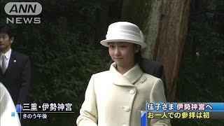 佳子さま、伊勢神宮に参拝 お一人では初(15/03/07) 佳子内親王 動画 23