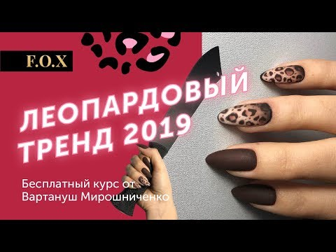 Леопардовые ногти дизайн фото
