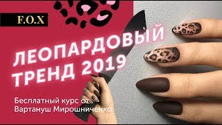 Тренд маникюра 2019 снова Леопард!!! Мастер-класс от Вартануш Мирошниченко. Одесса<