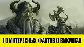 10 интересных фактов о викингах