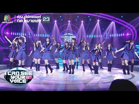Shonichi วันแรก - BNK48 | I Can See Your Voice -TH