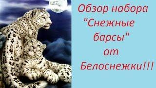 """Обзор набора """"Снежные барсы"""" -Белоснежка+КОТЫ"""