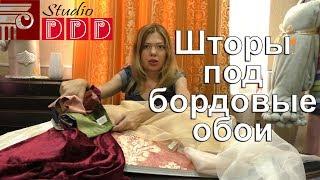 видео Бордовые обои в интерьере: фото стен с золотом в спальне и на кухне