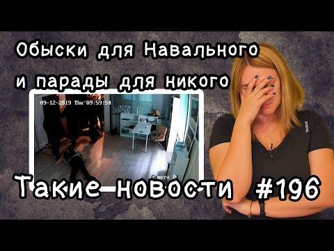 Обыски для Навального и парады для никого. Такие новости №196