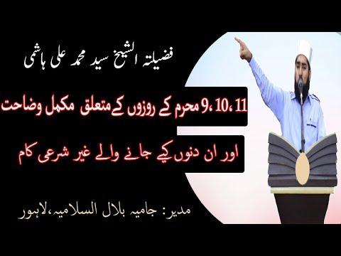 9 ,10,11 Muharram Ka Roza in Urdu/Hindi  2018 Ashura Ka Roza by syed muhammad ali hashmi