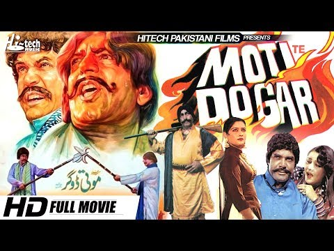 MOTI DOGAR (FULL MOVIE) - SULTAN RAHI & MUSTAFA QURESHI - OFFICIAL PAKISTANI MOVIE