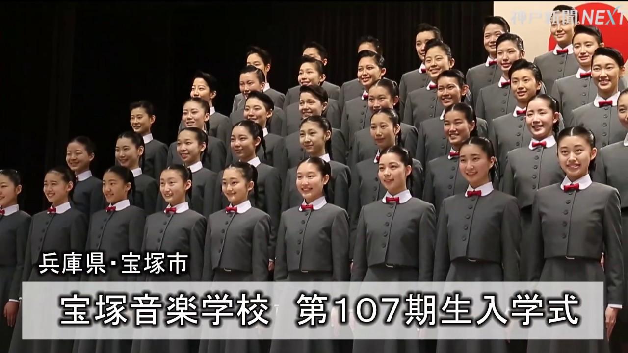 宝塚音楽学校 第107期生入学式 - YouTube