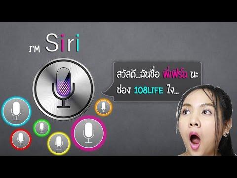 วิธีคุยกับ Siri...เพื่อนแก้เหงาฮาๆ | กับพี่เฟิร์น 108Life