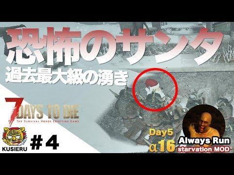 7 Days to Die【SVMOD】/#4 規格外の脅威!恐怖のデスサンタ