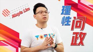 华裔对政治冷感还是反感?