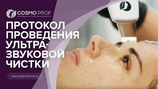 Протокол проведения Ультразвуковой чистки на скрабере Beauty Expert