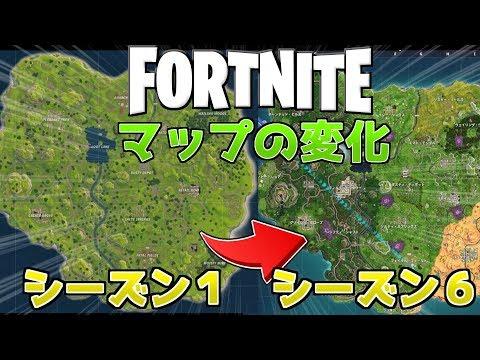 【フォートナイト】今までのマップの変化を紹介!