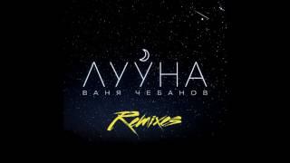 Ваня Чебанов - Лууна (Valentine Khaynus & Kit Sunders Remix)
