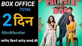 Pati Patni Aur woh Box Office Collection, Pati Patni Aur Woh Movie Box Office Collection,