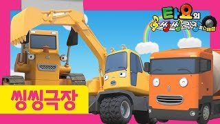 Heavy Vehicles Songs L Tayo Dump Truck Song L Miss Polly Had A Dolly L Tayo Sing Along Special