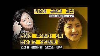 박순애 근황과 재산~연예인 주식부자 5위, 청순미모 인…