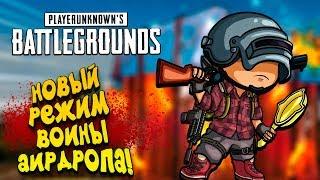 НОВЫЙ РЕЖИМ ИГРЫ! - ВОИНЫ АИРДРОПА! - ГО ТОП-1! - Battlegrounds