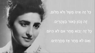שיר עד - מחר - מילים ולחן: נעמי שמר | בביצוע הדסה סיגלוב - Makhar