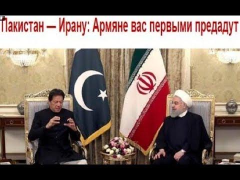 ИРАН✓Армения предала Иран, мы должны поддержать Азербайджан в борьбе за СПРАВЕДЛИВОСТЬ✓