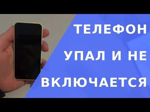 Телефон упал и не включается.  Упал телефон и не включается что делать