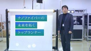 【繊維学部 金翼水教授】ナノファイバーの未来を拓くトップランナー(信州のファーストペンギン)