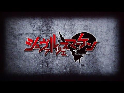 2016年10月28日発売のアージュ最新PCゲーム『シュヴァルツェスマーケン 殉教者たち』のオープニングムービーです!