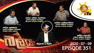 Hiru TV Balaya | Episode 351 | 2020-07-09 Thumbnail