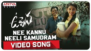 #Uppena - Nee Kannu Neeli Samudram Video Song | Panja Vaisshnav Tej, Krithi Shetty | Javed Ali | DSP