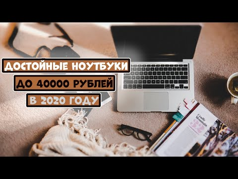 Достойные ноутбуки до 40 000 рублей. Что купить в 2020 году?